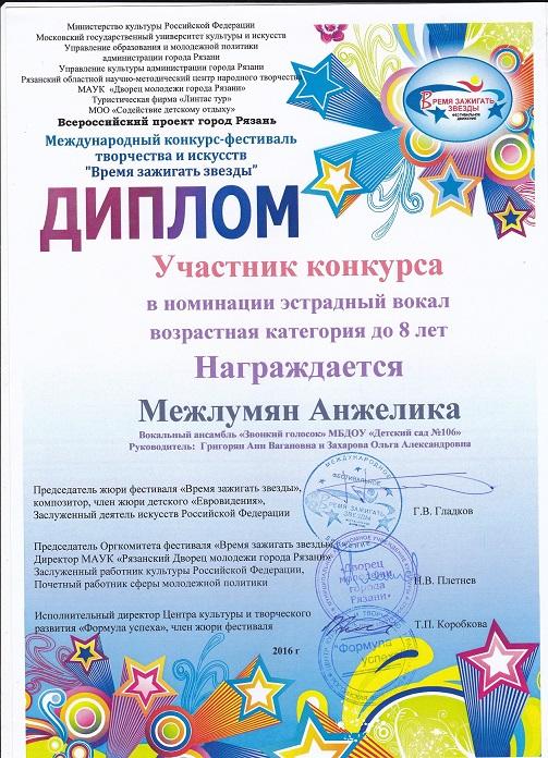 Номинации на конкурс зажги звезду